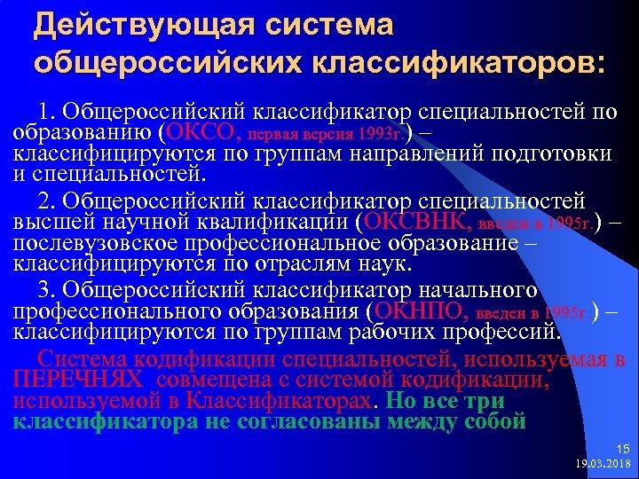 Действующая система общероссийских классификаторов: 1. Общероссийский классификатор специальностей по образованию (ОКСО, первая версия 1993