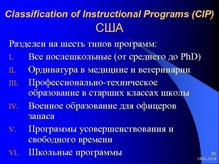 Classification of Instructional Programs (CIP) США Разделен на шесть типов программ: I. Все послешкольные