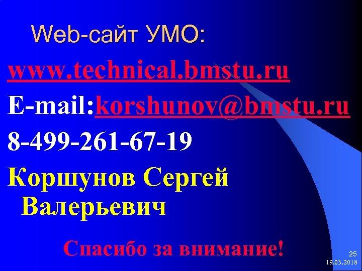 Web-сайт УМО: www. technical. bmstu. ru E-mail: korshunov@bmstu. ru 8 -499 -261 -67 -19