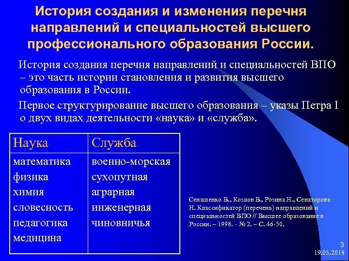 История создания и изменения перечня направлений и специальностей высшего профессионального образования России. История создания