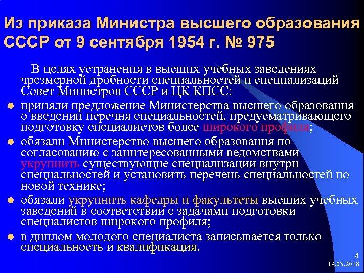 Из приказа Министра высшего образования СССР от 9 сентября 1954 г. № 975 В