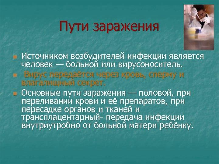 Пути заражения n n n Источником возбудителей инфекции является человек — больной или вирусоноситель.