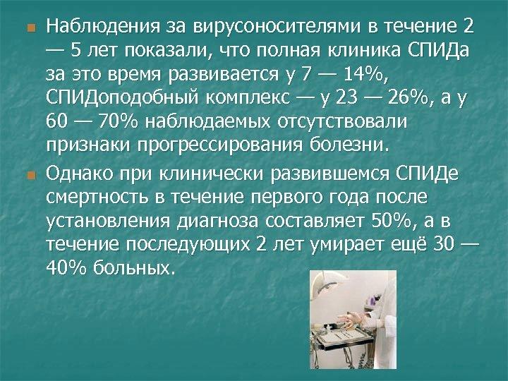 n n Наблюдения за вирусоносителями в течение 2 — 5 лет показали, что полная