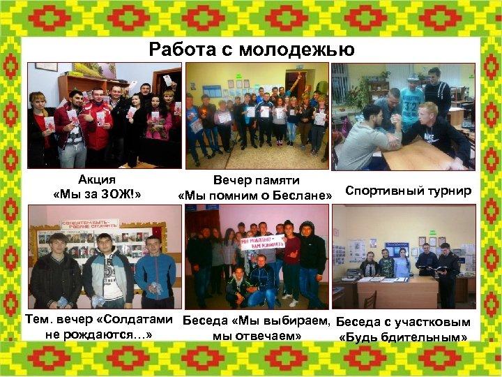 Работа с молодежью Акция «Мы за ЗОЖ!» Вечер памяти «Мы помним о Беслане» Спортивный