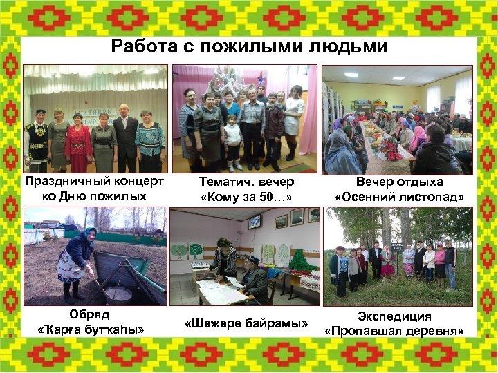 Работа с пожилыми людьми Праздничный концерт ко Дню пожилых Тематич. вечер «Кому за 50…»