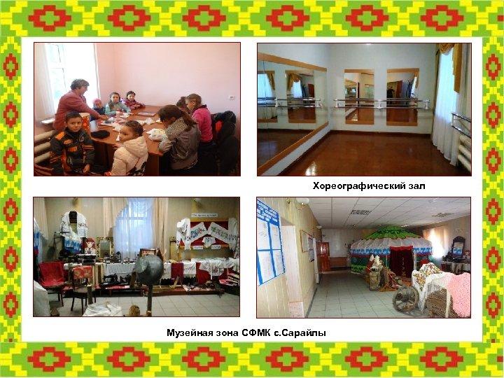 Хореографический зал Музейная зона СФМК с. Сарайлы
