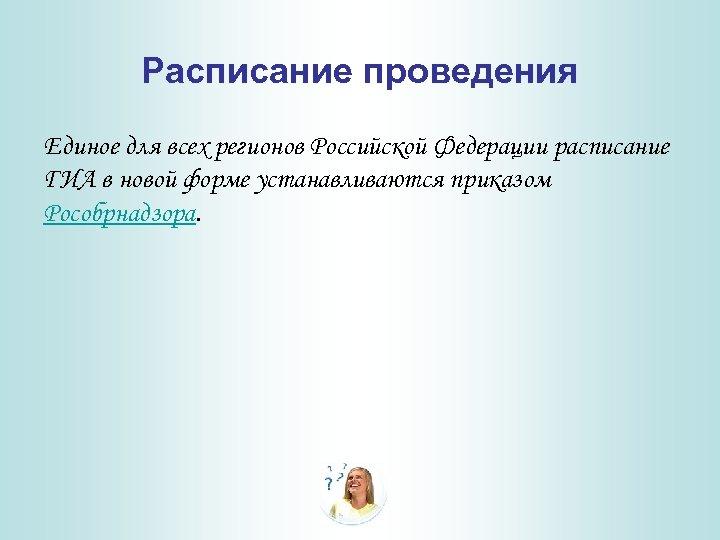 Расписание проведения Единое для всех регионов Российской Федерации расписание ГИА в новой форме устанавливаются