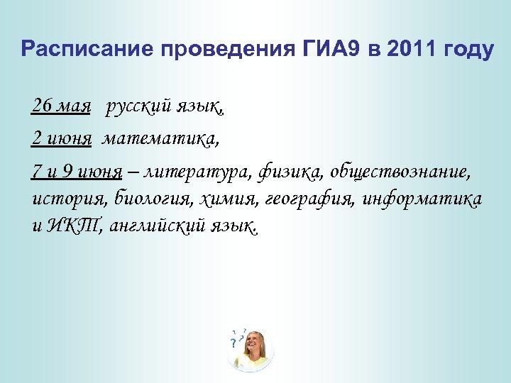 Расписание проведения ГИА 9 в 2011 году 26 мая русский язык, 2 июня математика,