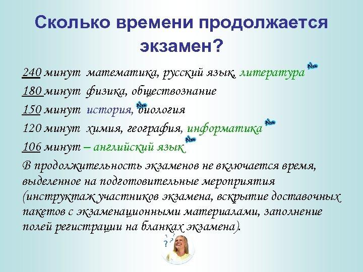 Сколько времени продолжается экзамен? 240 минут математика, русский язык, литература 180 минут физика, обществознание