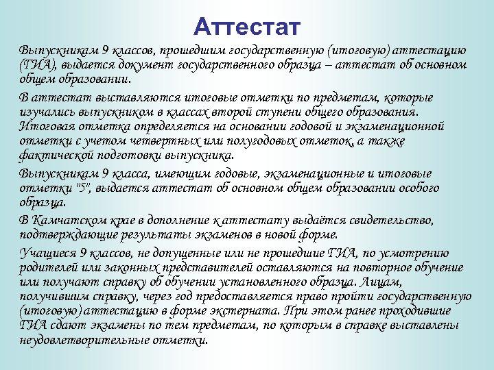 Аттестат Выпускникам 9 классов, прошедшим государственную (итоговую) аттестацию (ГИА), выдается документ государственного образца –