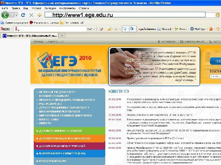 http: //www 1. ege. edu. ru Потявин Антон Владимирович Заместитель директора РЦОКОи. ИТ по