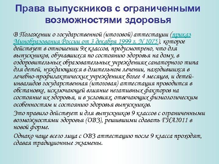 Права выпускников с ограниченными возможностями здоровья В Положении о государственной (итоговой) аттестации (приказ Минобразования