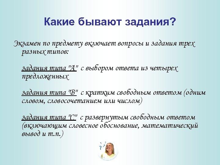 Какие бывают задания? Экзамен по предмету включает вопросы и задания трех разных типов: задания