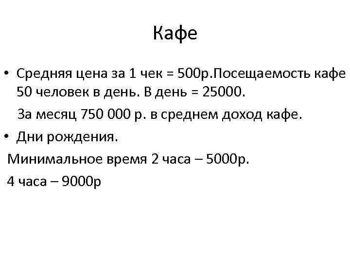 Кафе • Средняя цена за 1 чек = 500 р. Посещаемость кафе 50 человек
