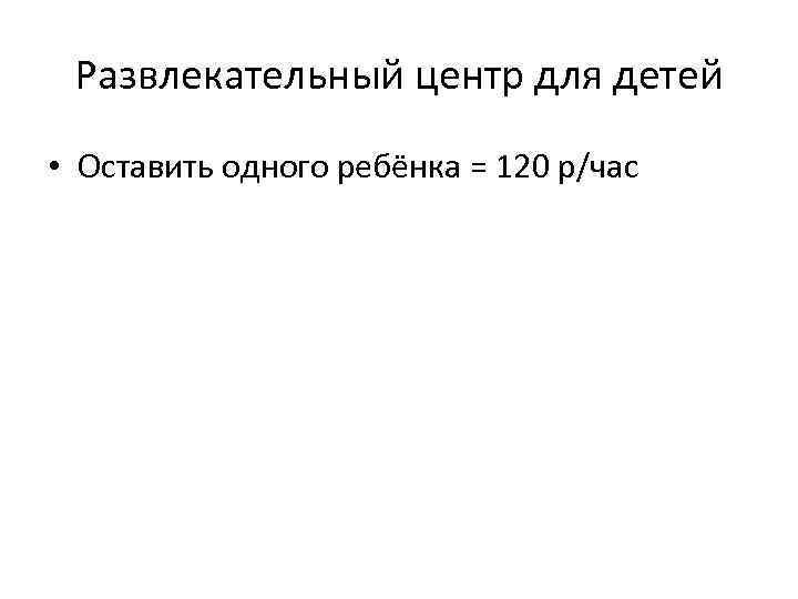 Развлекательный центр для детей • Оставить одного ребёнка = 120 р/час