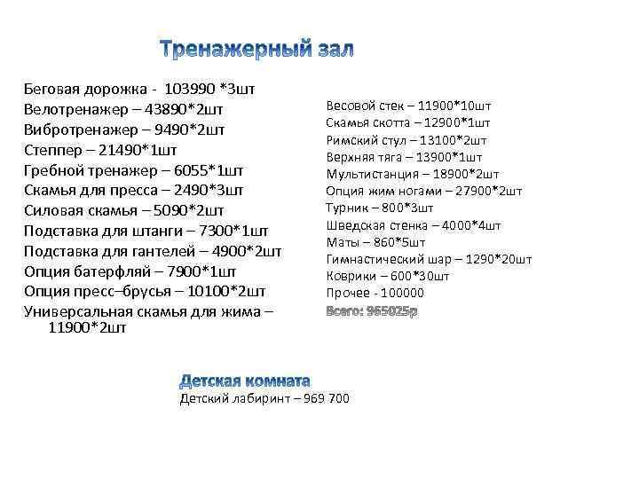 Беговая дорожка - 103990 *3 шт Велотренажер – 43890*2 шт Вибротренажер – 9490*2 шт