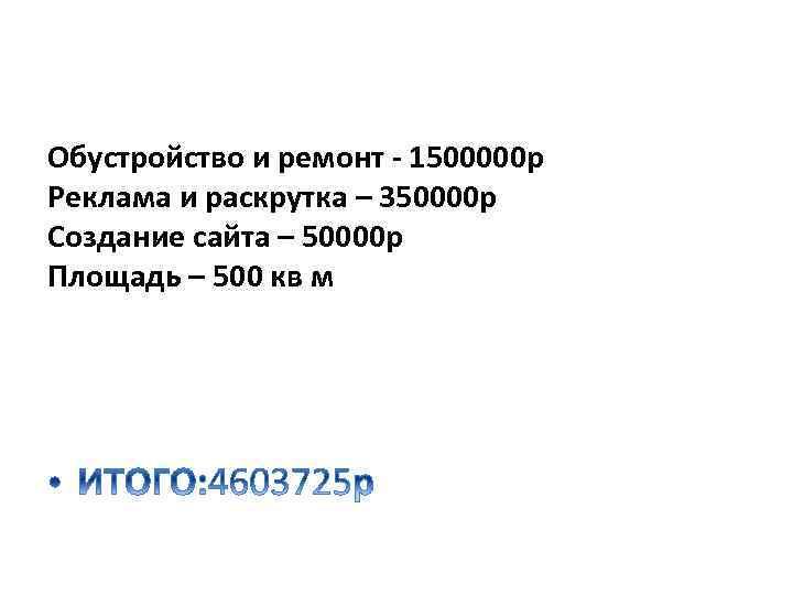 Обустройство и ремонт - 1500000 р Реклама и раскрутка – 350000 р Создание сайта