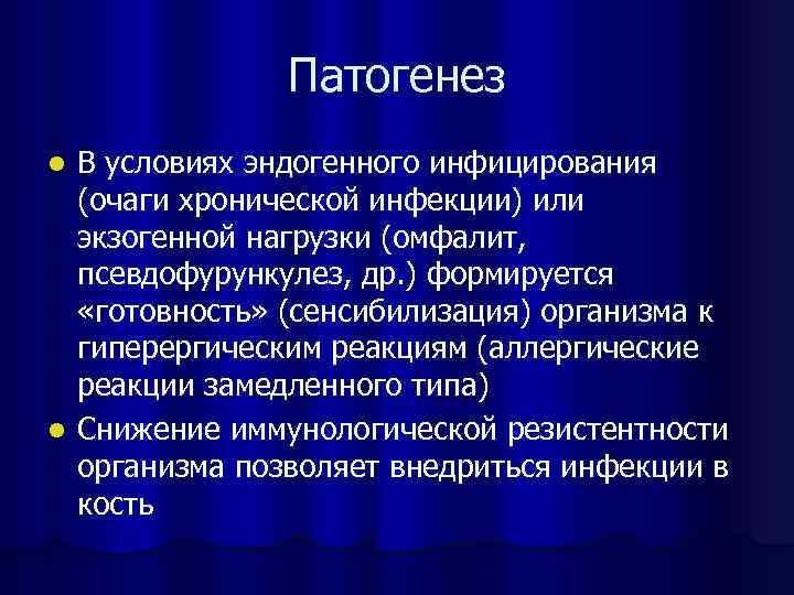 Патогенез В условиях эндогенного инфицирования (очаги хронической инфекции) или экзогенной нагрузки (омфалит, псевдофурункулез, др.