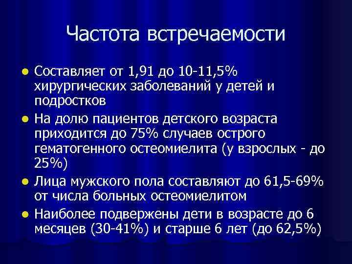 Частота встречаемости l l Составляет от 1, 91 до 10 -11, 5% хирургических заболеваний