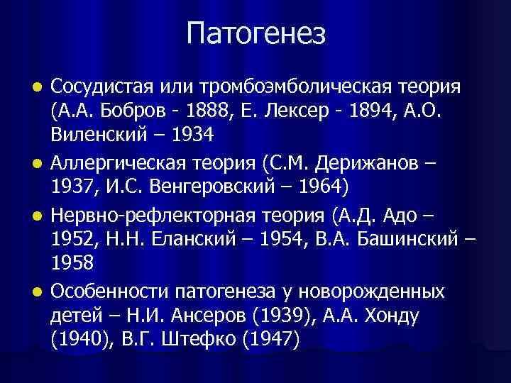 Патогенез Сосудистая или тромбоэмболическая теория (А. А. Бобров - 1888, Е. Лексер - 1894,