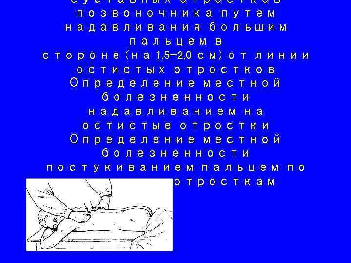суставных отростков позвоночника путем надавливания большим пальцем в стороне (на 1, 5— 2, 0