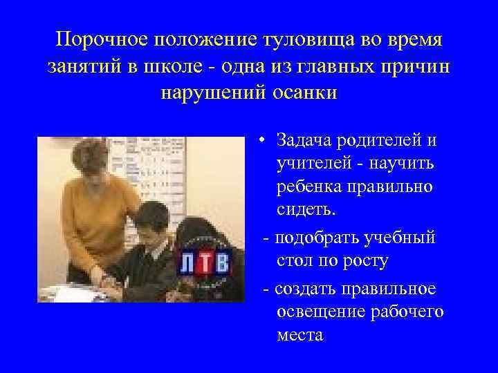 Порочное положение туловища во время занятий в школе - одна из главных причин нарушений