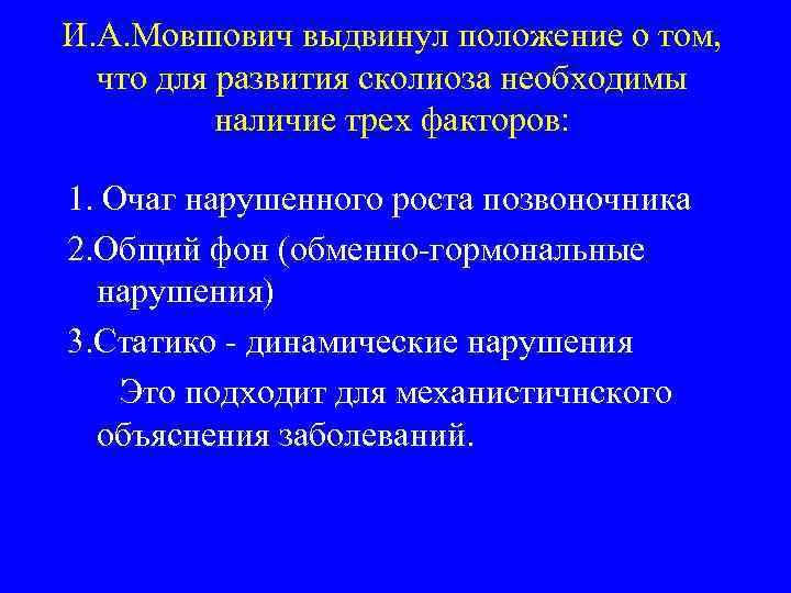 И. А. Мовшович выдвинул положение о том, что для развития сколиоза необходимы наличие трех
