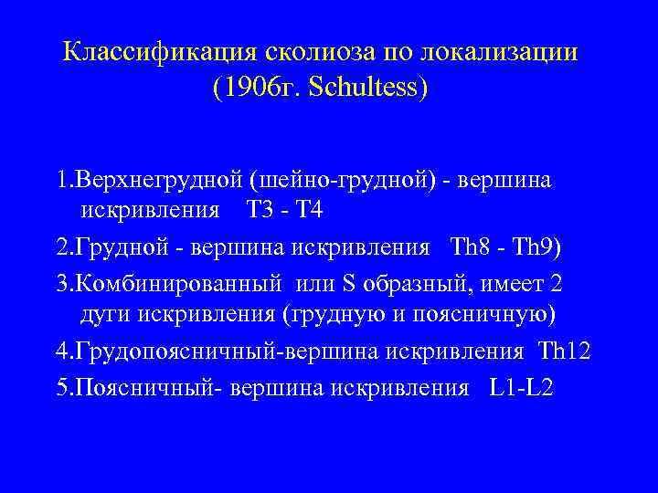 Классификация сколиоза по локализации (1906 г. Schultess) 1. Верхнегрудной (шейно-грудной) - вершина искривления T