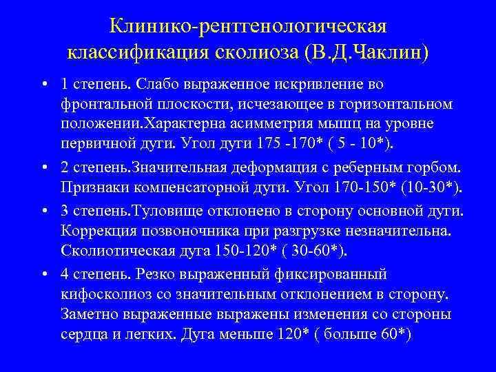 Клинико-рентгенологическая классификация сколиоза (В. Д. Чаклин) • 1 степень. Слабо выраженное искривление во фронтальной