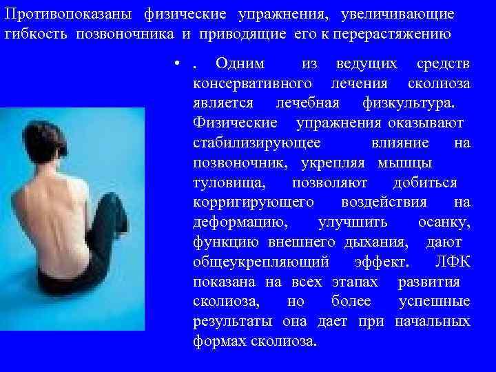 Противопоказаны физические упражнения, увеличивающие гибкость позвоночника и приводящие его к перерастяжению • . Одним