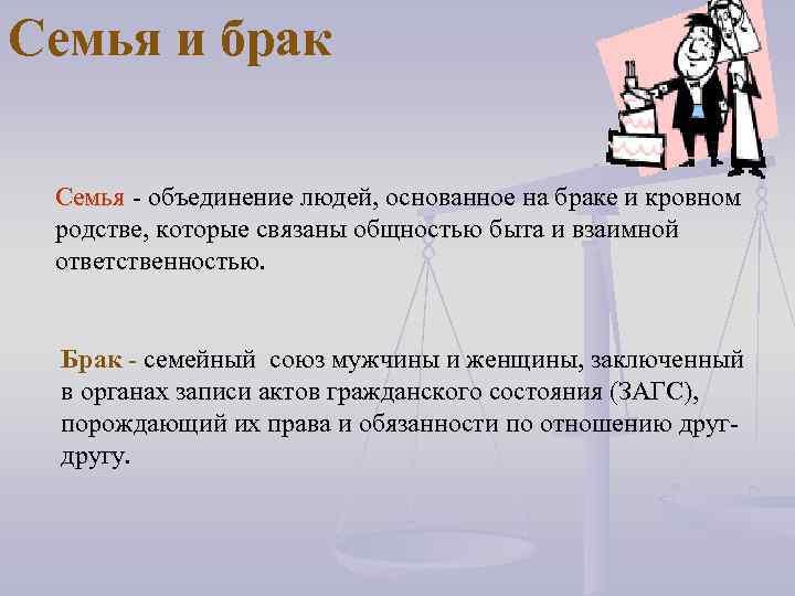 брак семейное право