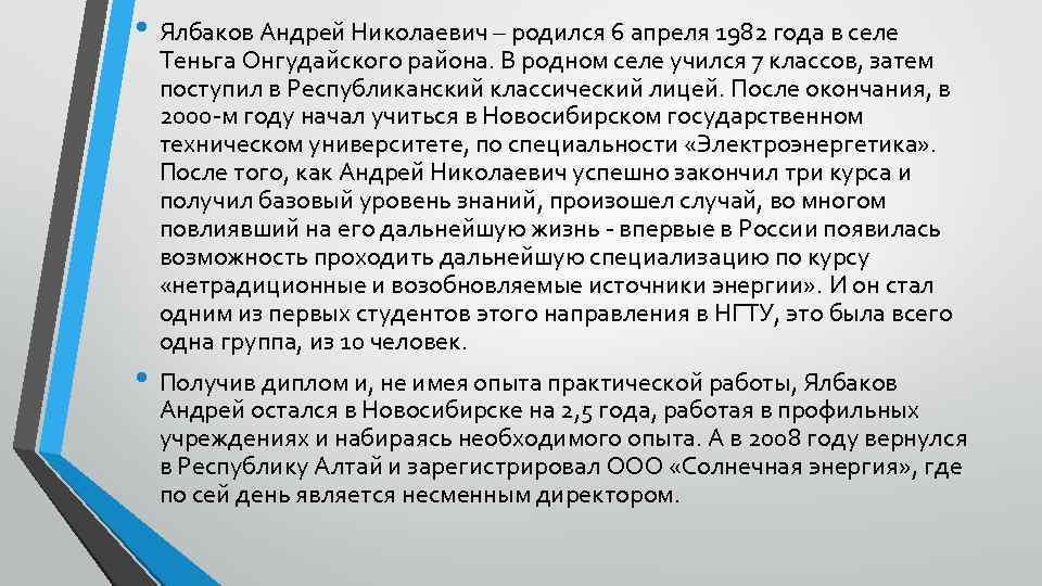 • Ялбаков Андрей Николаевич – родился 6 апреля 1982 года в селе Теньга