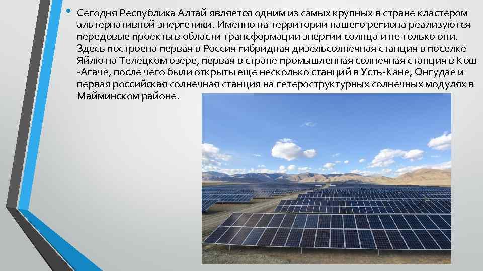 • Сегодня Республика Алтай является одним из самых крупных в стране кластером альтернативной