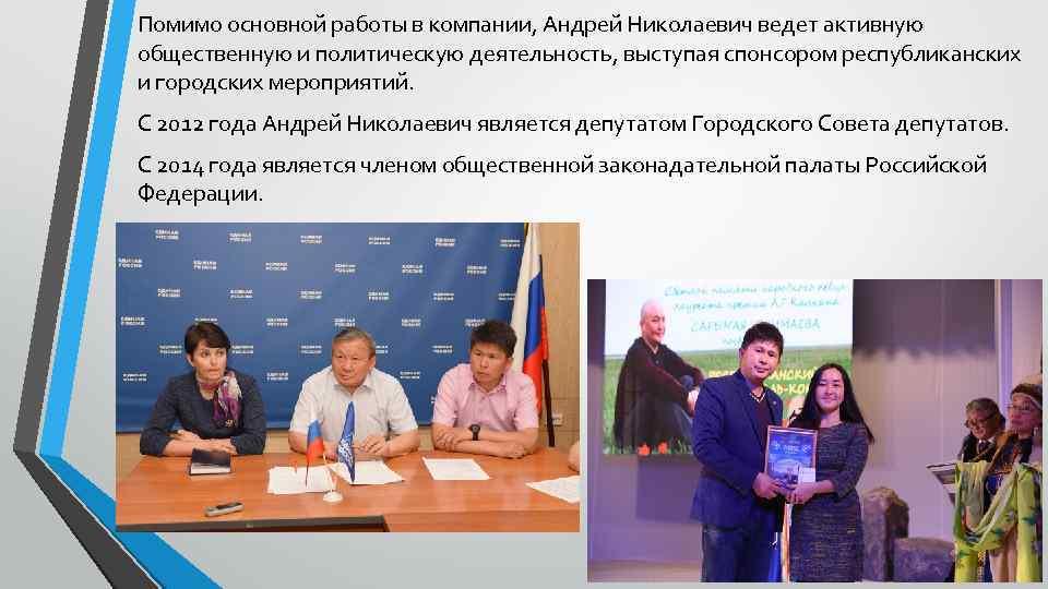 Помимо основной работы в компании, Андрей Николаевич ведет активную общественную и политическую деятельность, выступая