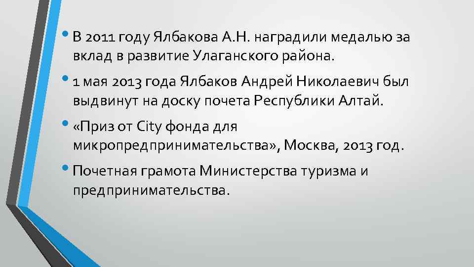 • В 2011 году Ялбакова А. Н. наградили медалью за вклад в развитие