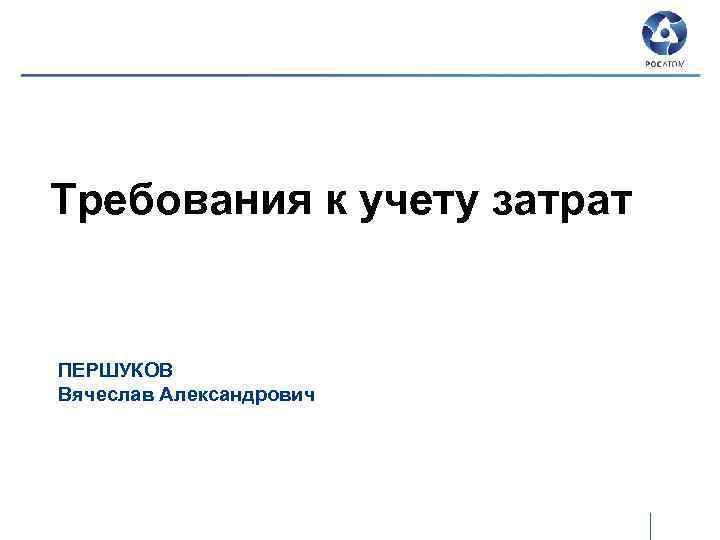 Требования к учету затрат ПЕРШУКОВ Вячеслав Александрович