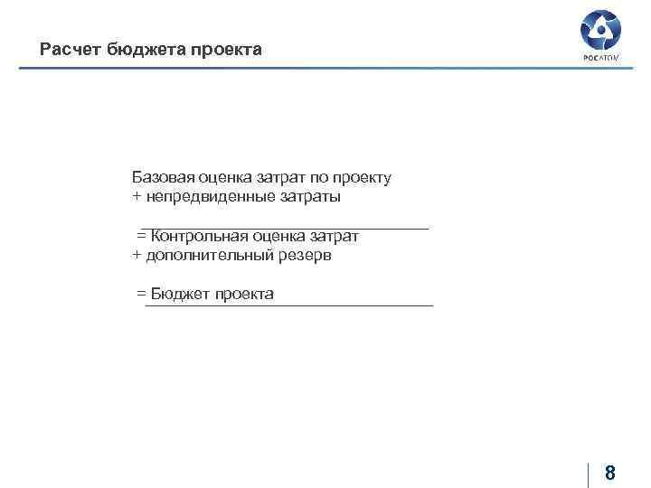 Расчет бюджета проекта Базовая оценка затрат по проекту + непредвиденные затраты = Контрольная оценка