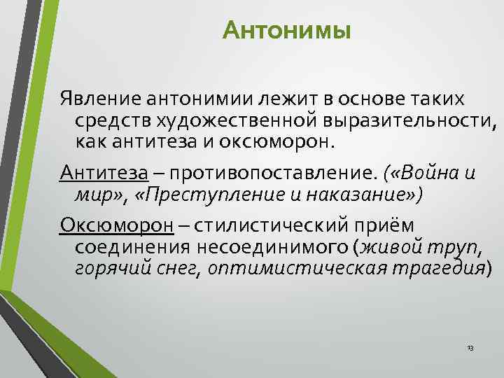 antithesis antonym List if figures of speech - antithesis definition and examples of antithesis.