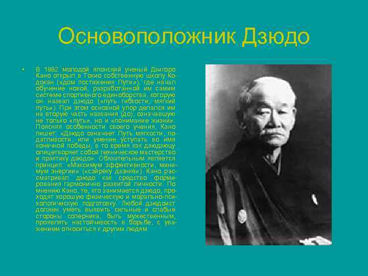 Основоположник Дзюдо • В 1882 молодой японский ученый Дзигоро Кано открыл в Токио собственную