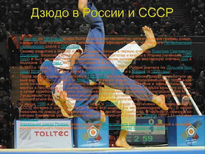 Дзюдо в России и СССР • • • В России до 1914 года дзюдо