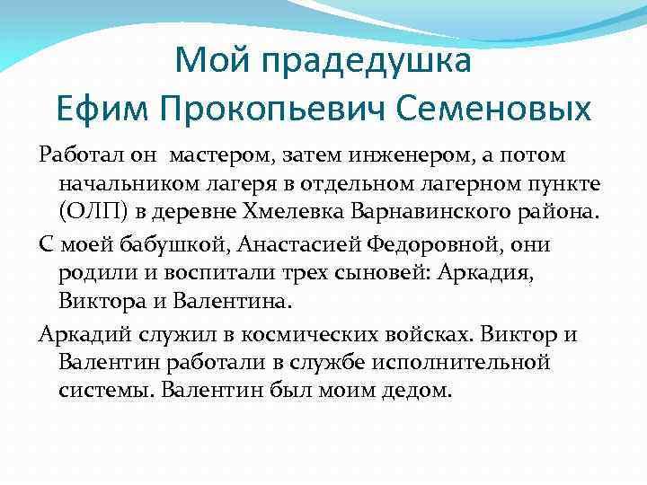 Мой прадедушка Ефим Прокопьевич Семеновых Работал он мастером, затем инженером, а потом начальником лагеря