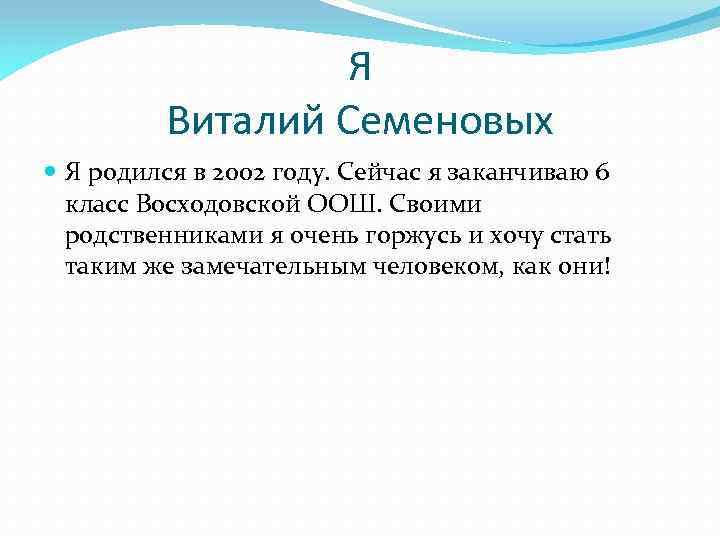 Я Виталий Семеновых Я родился в 2002 году. Сейчас я заканчиваю 6 класс Восходовской