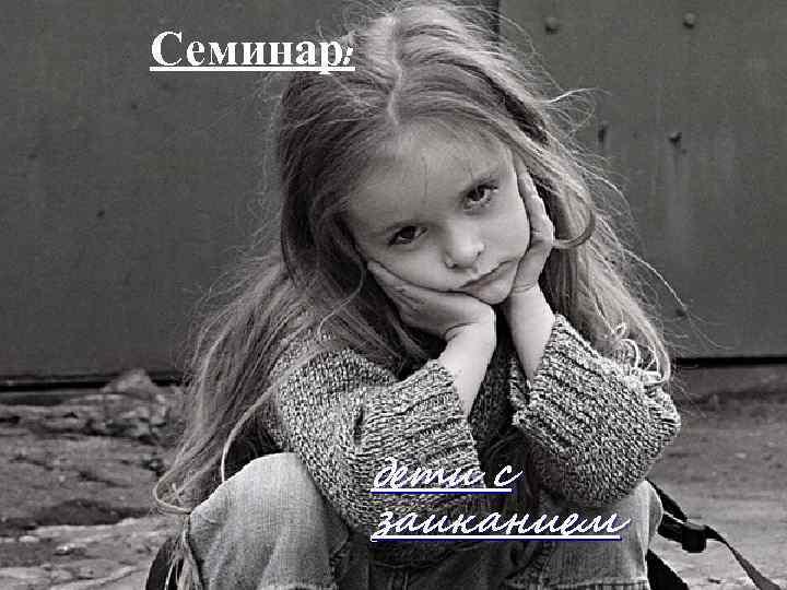 Семинар: дети с заиканием