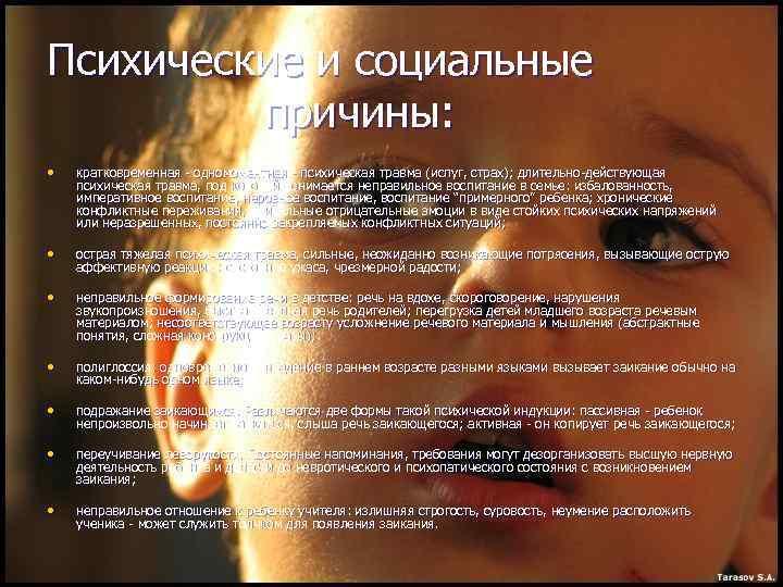 Психические и социальные причины: • кратковременная - одномоментная - психическая травма (испуг, страх); длительно-действующая