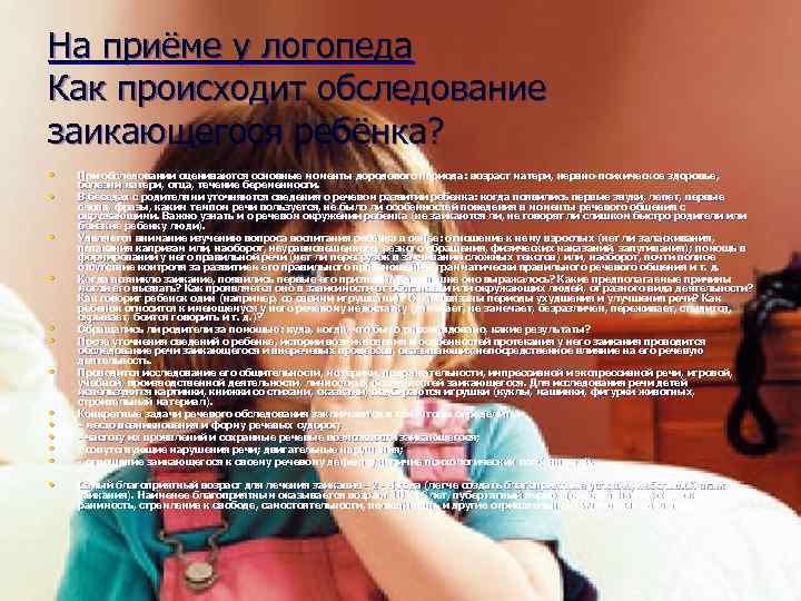 На приёме у логопеда Как происходит обследование заикающегося ребёнка? • • • • При