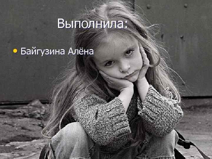 Выполнила: • Байгузина Алёна