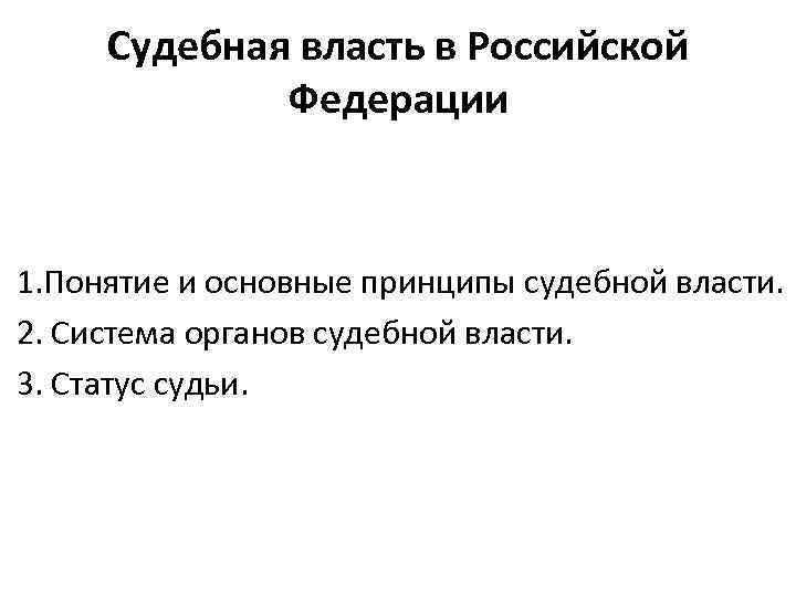 Судебная власть в Российской Федерации 1. Понятие и основные принципы судебной власти. 2. Система