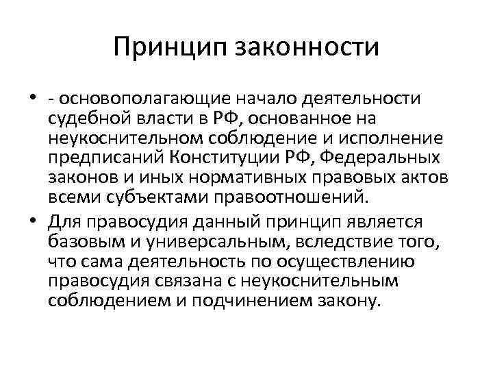Принцип законности • - основополагающие начало деятельности судебной власти в РФ, основанное на неукоснительном