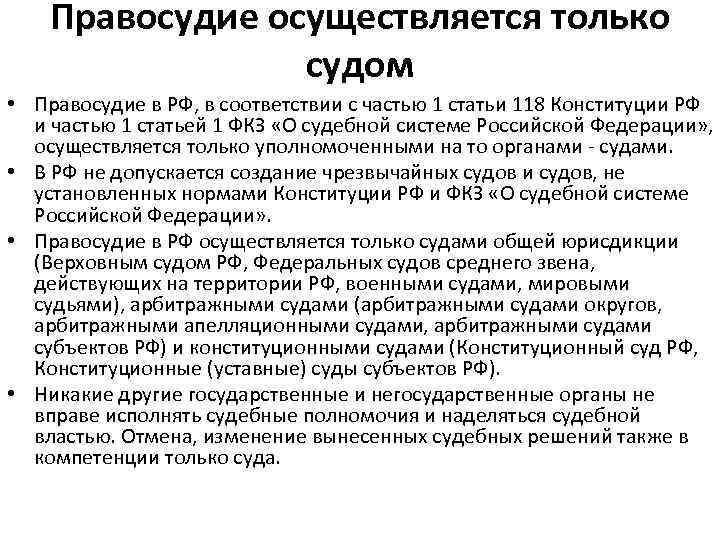 Правосудие осуществляется только судом • Правосудие в РФ, в соответствии с частью 1 статьи