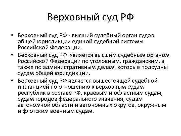 Верховный суд РФ • Верховный суд РФ - высший судебный орган судов общей юрисдикции